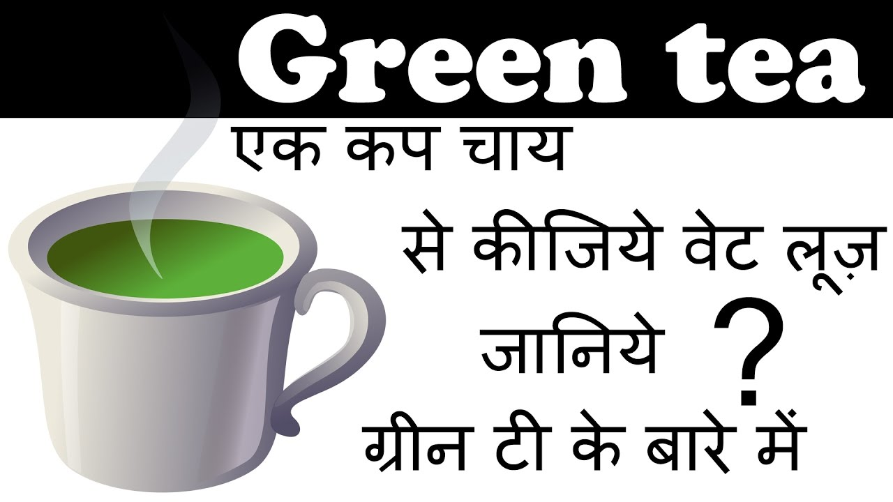 How To Loose Weight With Green Tea In Hindi | हरी चाय के ...