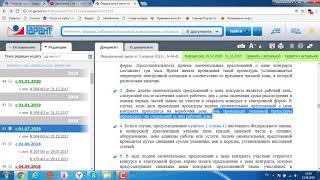 статья 54 6 конспект