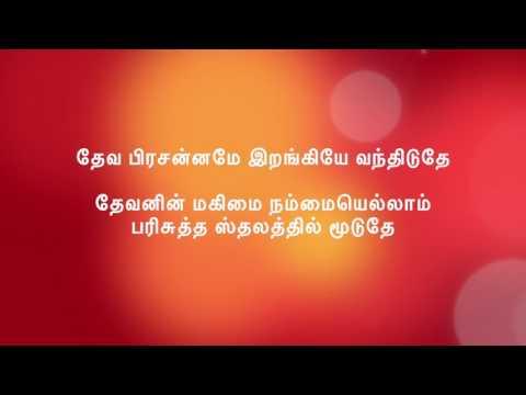 Deva Prasaname- Epiphany choir