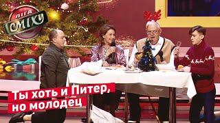 Новогодний кипиш - Сборная Комиков | Лига Смеха 2019 Кубок Президента