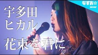 なすお☆2nd LIVE DVD発売決定!!! ↓↓↓ 先行予約待ってます♪ ↓↓↓ https...