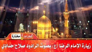 زيارة الإمام الرضا (ع) بصوت شجي