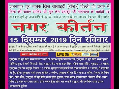 Live-Now-Shaheedi-Nagar-Kirtan-From-Jamnapar-Delhi-15-Dec-2019