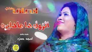 اغاني سودانيه جديدة انصاف مدني - الزول دا مادايرة