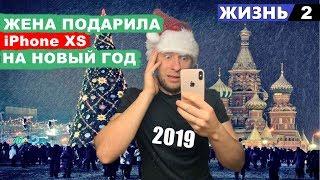 Смотреть видео ЖЕНА ПОДАРИЛА iPhone XS НА НОВЫЙ ГОД 2019 в Москве онлайн