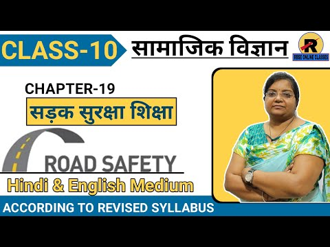 RBSE | Class 10 SST | Chapter 19 Road Safety Education | सड़क सुरक्षा शिक्षा