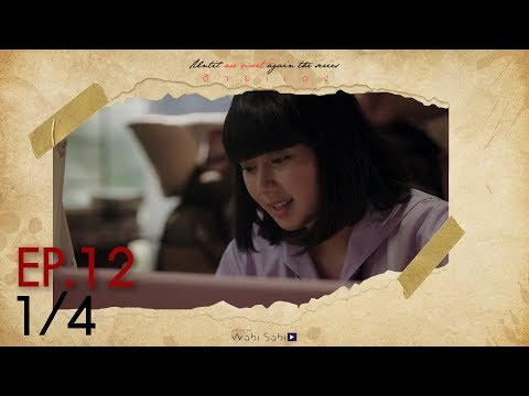 [Official] Until We Meet Again | ด้ายแดง Ep.12 [1/4]