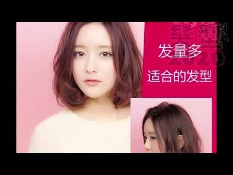 髮 量 多 適合 的 髮型 - YouTube