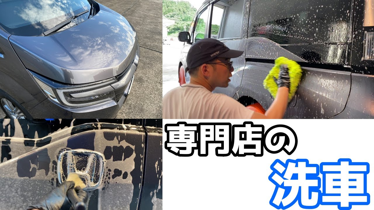 「ステップワゴンスパーダ」を「すっぴん洗車」してKF96仕上げします。
