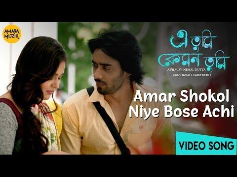 Amar Shokol Niye Bose Achi আমার সকল নিয়ে বসে আছি Video Song | E Tumi Kemon Tumi | Priyanka & Rezwan