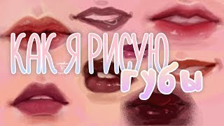 ♥ Как я рисую губы ♥ Советы по рисованию ♥ Как рисовать зубы? ♥
