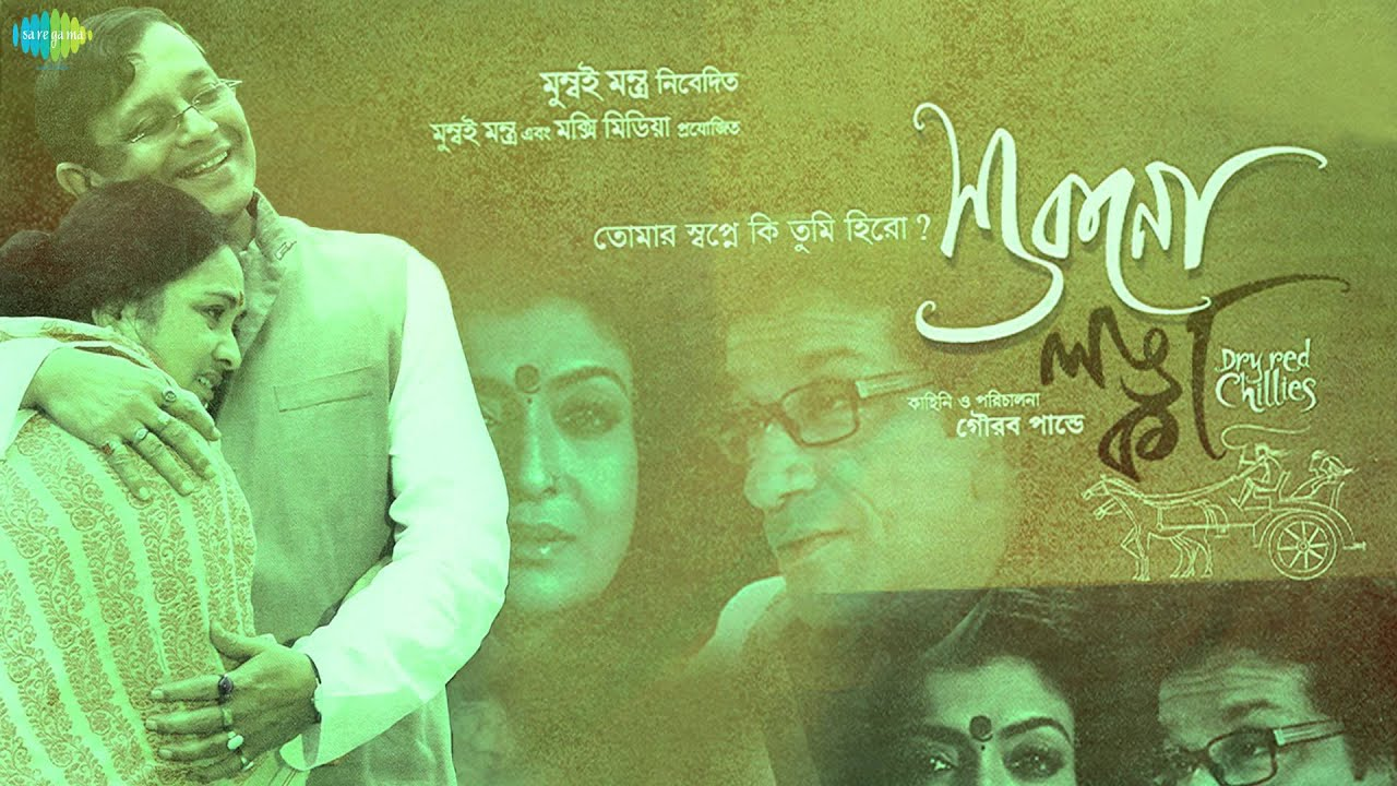 Sing Nei Tobu Naam Tar Singha Mp3 Free Download