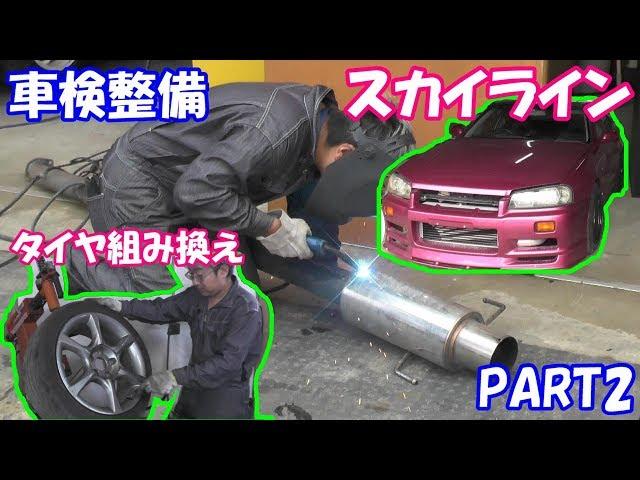 スカイラインの予備検査が完了!!  『マフラーを溶接補修したり、タイヤを組み替えたり(`・ω・´)  スカイラインの車検整備スタート』の続き