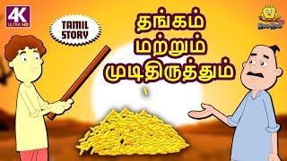 தங்கம் மற்றும் முடிதிருத்தும் - Bedtime Stories for Kids | Fairy Tales in Tamil | Tamil Stories