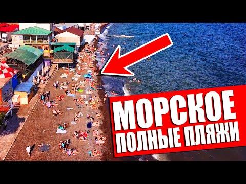 Посёлок МОРСКОЕ. Обзор жилья в КЕМПИНГЕ. Нет МЕСТ на пляже. Крым 2020.
