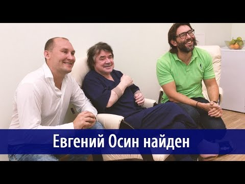 Осин, Евгений Викторович — Википедия