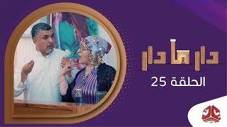 دار مادار | الحلقة 25 - عصيدك متنه | محمد قحطان خالد الجبري اماني الذماري رغد المالكي مبروك متاش