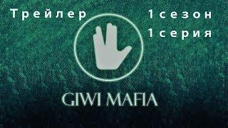 Giwi Mafia |Трейлер 1 сезон 1 серия