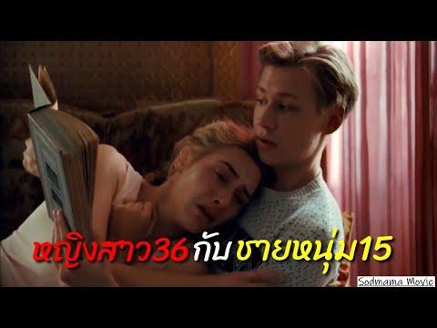 """รักต่างวัย..ระหว่างหนุ่ม15กับหญิงสาววัย36..สรุปและสปอยหนังเรื่อง""""The Reader"""" อ้อมกอดรัก ไม่ลืมเลือน"""