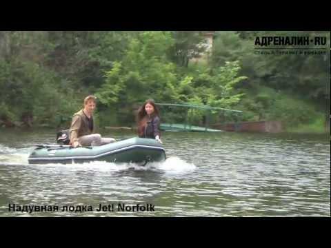 Лодочный мотор и надувная ПВХ лодка JET! Norfolk