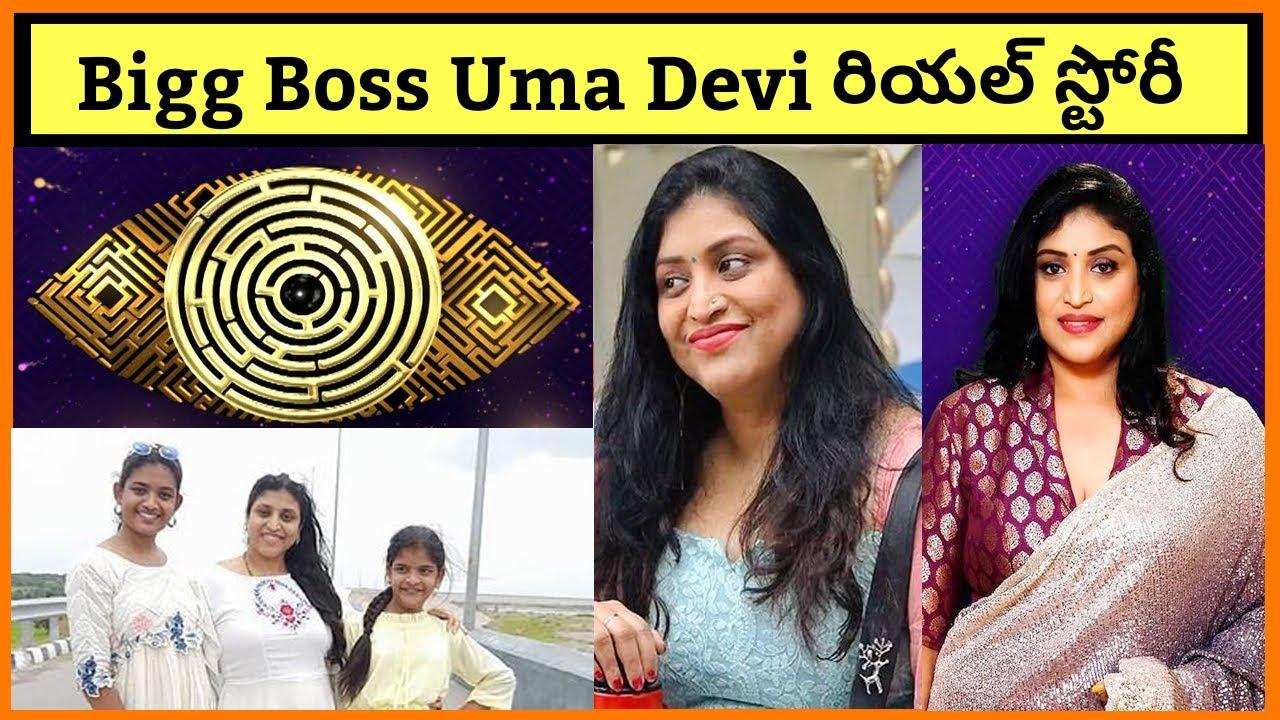 Download BIGG BOSS 5 UMA DEVI Real Life | UMA DEVI biography in TELUGU | UMA DEVI