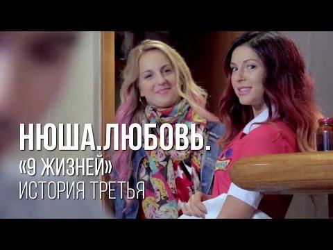 Нюша #нюша9жизней, История Третья.