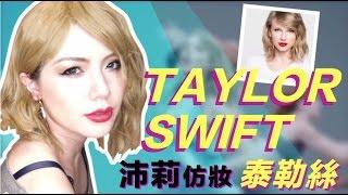 Taylor Swift Inspired Transformation Makeup   테일러 스위프트 커버 메이크업