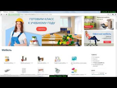 Блог Анисеня Елены. Заказ товаров Сима-Ленд