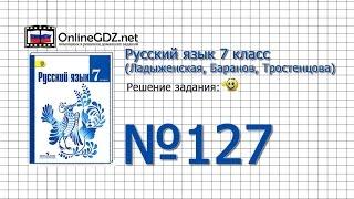 Задание № 127 — Русский язык 7 класс (Ладыженская, Баранов, Тростенцова)