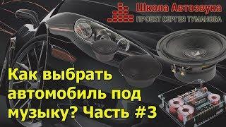 Как выбрать автомобиль под музыку? Часть #3