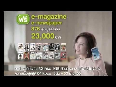 Samsung Galaxy S III by AIS