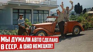 Какая немецкая машина была в фильме «Кавказская пленница»?
