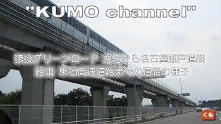 猿投グリーンロード 力石 から名古屋瀬戸道路 経由 東名高速道路までの道路の様子