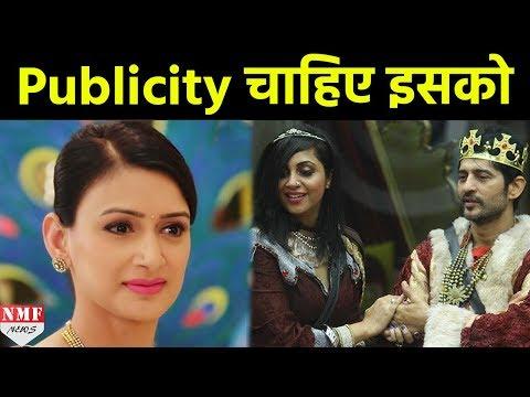 Bigg Boss11: Hiten की Wife Gauri ने Arshi को लेकर दिया चौंकाने वाला बयान