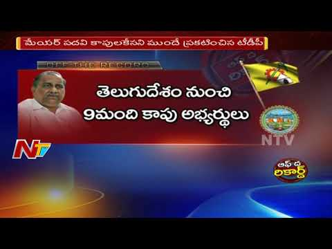 TDP Victory in Kakinada Election Leaves Mudragada Padmanabham in Dilemma || Off The Record
