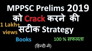 how to crack mppsc