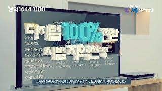 """[케이블광고제작] 마포디지털100%전환""""마포케…"""