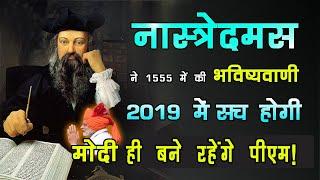 Nostradamus की भविष्यवाणी 2019 मे सच होने वाली है 