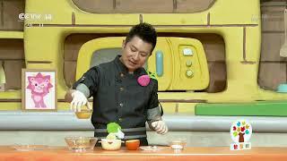 [智慧树]果果美食屋:水果派对之橙子布丁|CCTV少儿