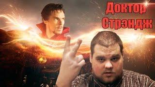 ДОКТОР СТРЭНДЖ - МНЕНИЕ ЧИТБУБЛИКА!