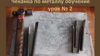 чеканка по металлу обучение урок № 2