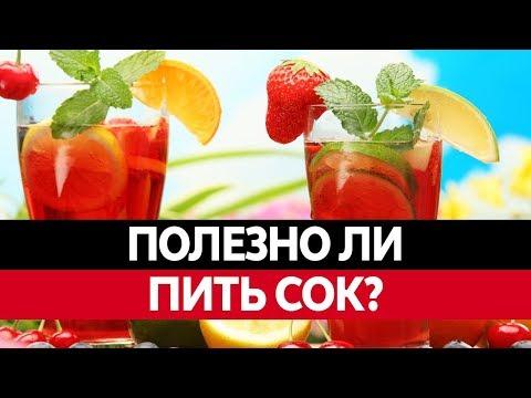 ВРЕД И ПОЛЬЗА СОКА. Какой самый полезный сок?