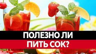 видео Польза и вред свежевыжатых соков (фреш)