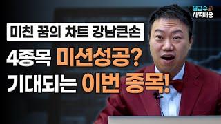 [일급수 새벽배송] 4종목 미션성공? 기대되는 이번 종목! / 일급수 새벽배송