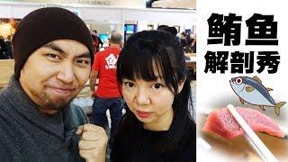 鮪魚解剖秀!新鮮大TORO好好吃!