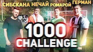 1000 CHALLENGE 2x2 | GERMAN, SIBSKANA vs НЕЧАЙ, ROMAROY