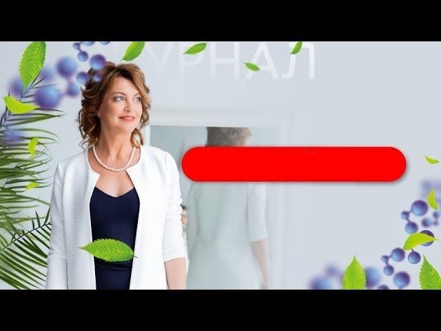 Как за год помолодеть на 20 лет / Елена Бахтина