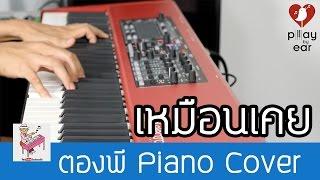 เหมือนเคย - บอย โกสิยพงษ์ Piano Cover by ตองพี