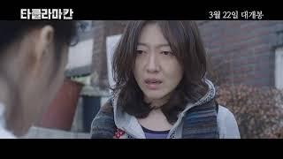 타클라마칸(Taklamakan, 2017) 메인 예고편|PLAYYMOVIE