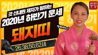 ▶하반기집중◀갓신내린 제자의▶특급공수 들어갑니다▶돼지띠26세,38세,50세,62세#삼봉할매당 010.7906…
